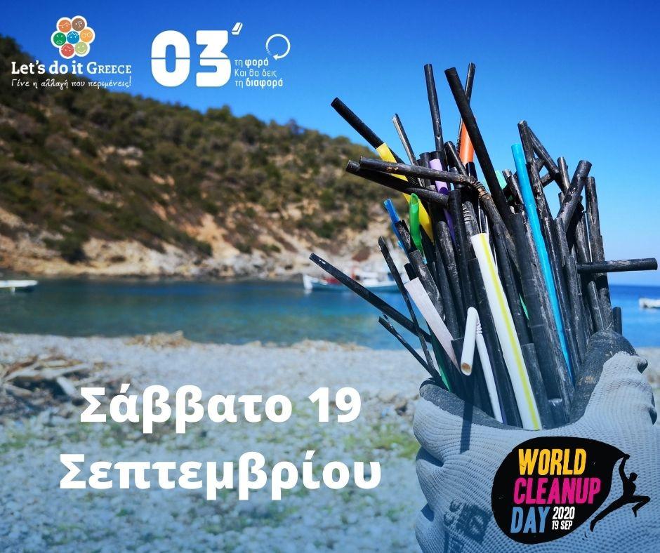 Σάββατο 19 Σεπτεμβρίου: Κορυφώνεται το μεγαλύτερο Green Challenge του καλοκαιριού | Let's do it Greece