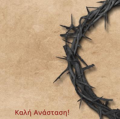 Καλό Πάσχα! Καλή Ανάσταση!