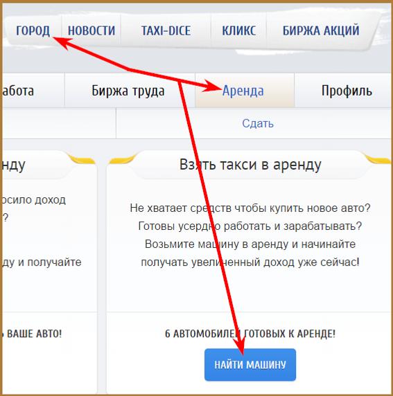 najti-mashinu-dlya-arendy-v-Taxi-Money.p