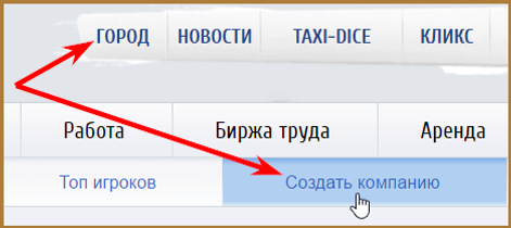 razdel-sozdat-kompaniyu-v-igre-Taxi-Mone