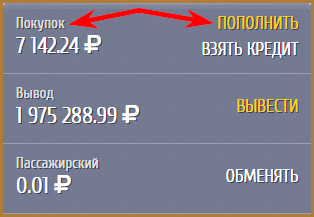 schet-pokupok-popolnit-v-Taxi-Money.png