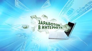 zarabotok_v_internete.jpg