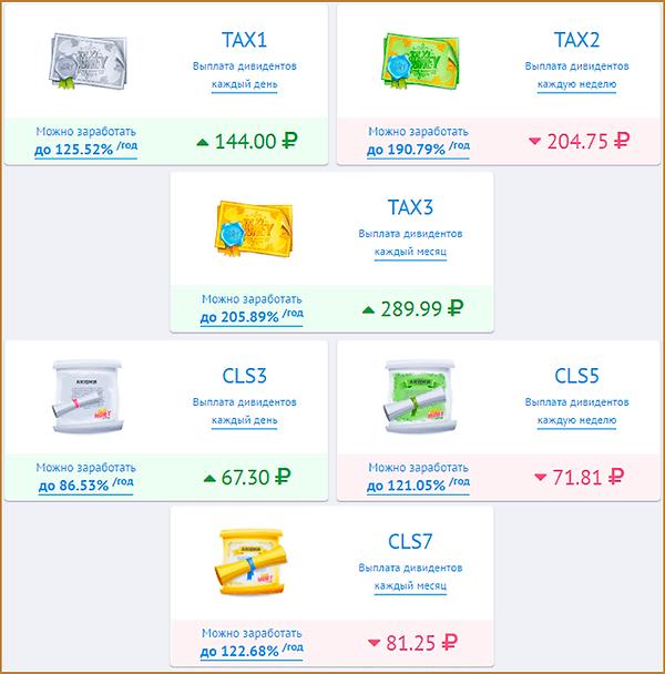 tipy-aktsij-v-igre-Taxi-Money.png