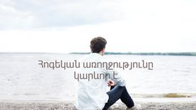 Ոգեշնչող մտքեր Ձեր հոգեկան առողջության մասին հոգ տանելու համար