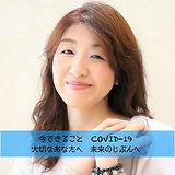 樫見睦子さん