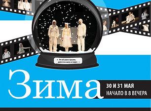 Zima-poster-16-20-site.jpg