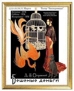beshenie-dengi-poster-finale-Dark-for-si