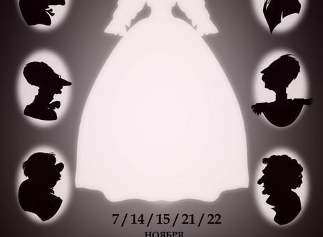 Приглашаем вас на спектакль «Женитьба»