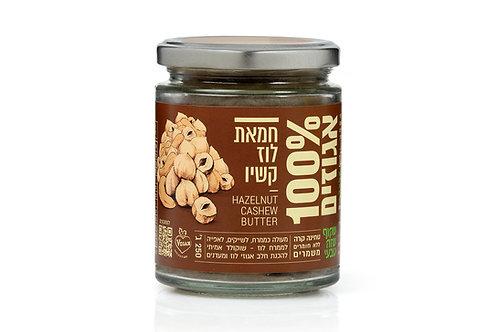 חמאת לוז קשיו 250 גרם