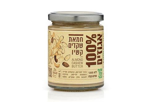 חמאת שקדים קשיו 250 גרם