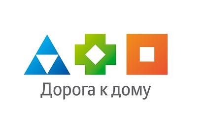Дорога к дому логотип.png