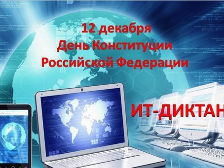 12 декабря в День Конституции Российской Федерации в Вологодской области пройдет ИТ-диктант