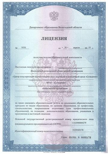 Образовательная лицензия_1.jpg