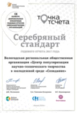 Сертификат Созидание 2018.png