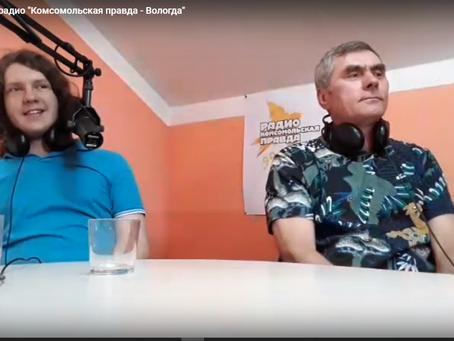 """Запись прямого эфира """"Комсомольская правда Вологда"""""""