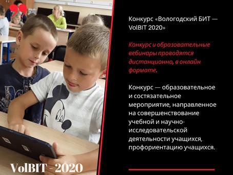 Конкурс «Вологодский БИТ — VolBIT 2020»