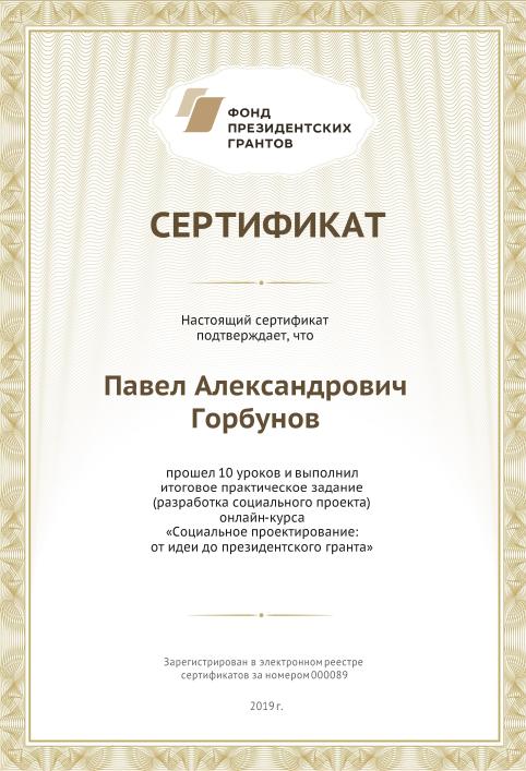 """Сертификат Фонд президентских грантов """"Социальное проектирование"""""""