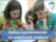 Кибер-соревнования по цифровой грамоте