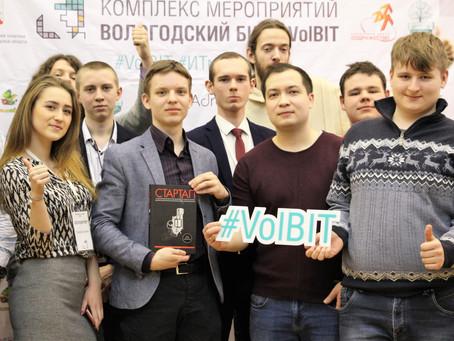 Фестиваль цифровых технологий VolBIT 2019 состоится в Вологде