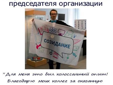 """Изменения в руководстве ВРОО """"Созидание"""""""