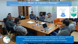 """Ток-шоу """"Живут ли стартапы в Вологде?"""""""