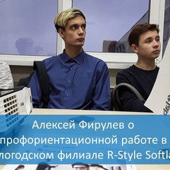 Алексей Фирулев о профориентации в R-Style Softlab