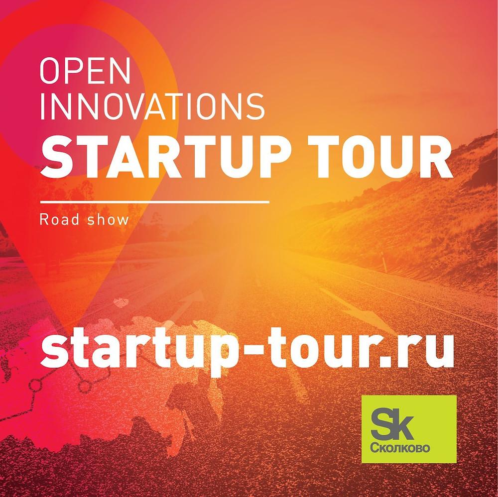STARTUP TOUR в Архангельске