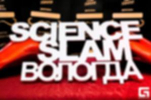 Научные поединки sm.jpg