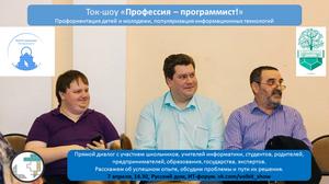 "Ток-шоу ""Профессия - программист!"""