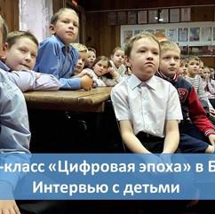 Дети о цифровых технологиях (Бабаево)