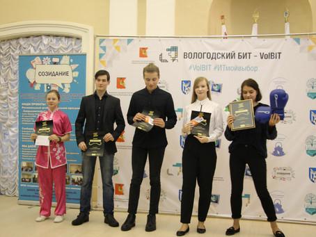 Научные поединки для школьников прошли в Вологодском государственном университете