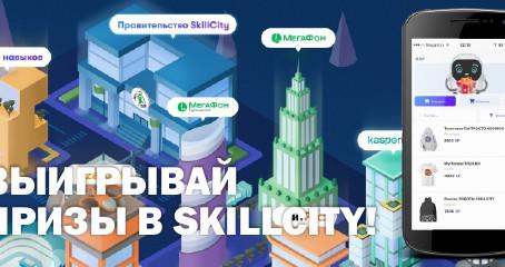 SkillCity – пропуск в мир перспективных цифровых профессий