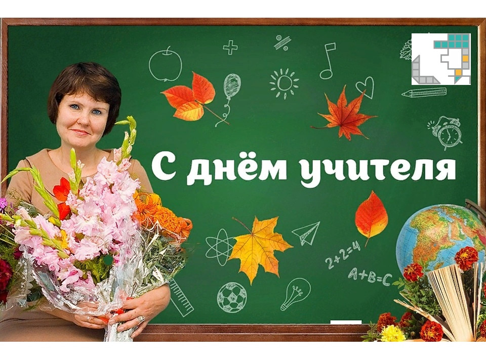 С Днем Учителя