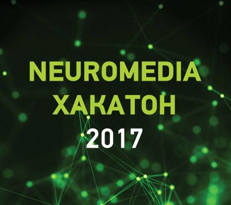 Первый Всероссийский хакатон Neuromedia-2017