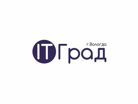 Реализация стратегии Вологда-ИТ-град
