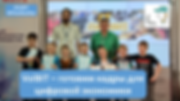 VolBIT - готовим кадры для цифровой экон