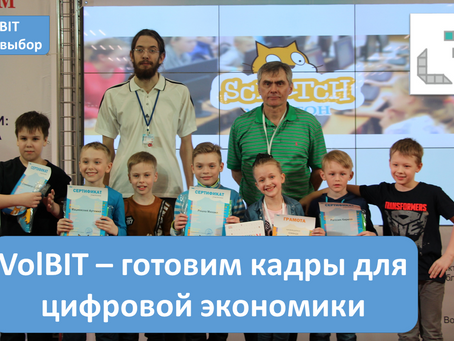 """Проект """"VolBIT – готовим кадры для цифровой экономики"""" получил поддержку Фонда президентск"""