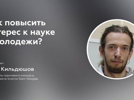 Росмолодежь включила наш проект Science Slam Vologda в #ИсторияУспеха
