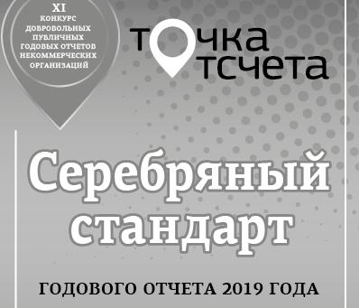 """Публичный годовой отчет ВРОО """"Созидание"""" получил """"Серебряный стандарт"""""""