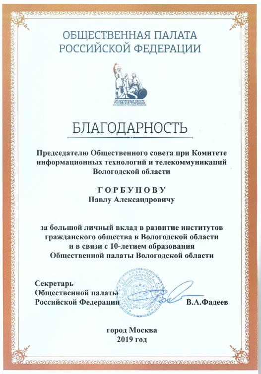 Благодарность Горбунов П.А.
