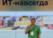 Павел Горбунов Скретч-хакатон ИТ-форум