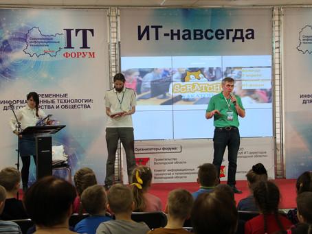 Школьники и студенты посоревновались в областном конкурсе по программированию VolBIT