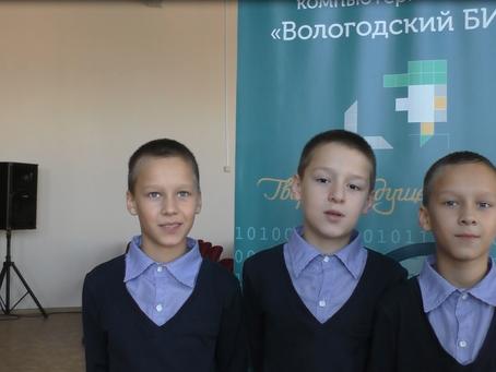 Кибер-соревнования по цифровой грамоте прошли в Вологодской области