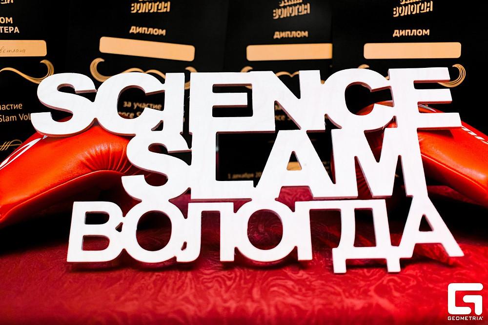 Science Slam Vologda