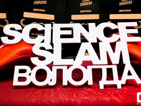 Научные поединки снова в Вологде
