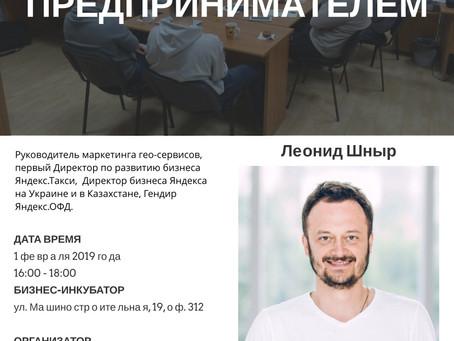 Встреча с предпринимателем Леонидом Шныром