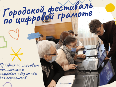 Городской фестиваль по цифровой грамоте для пенсионеров пройдет в Вологде