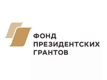 Подведены итоги второго конкурса Президентских грантов - 2017