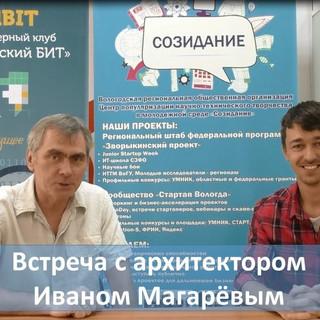 Интервью с архитектором Иваном Магарёвым
