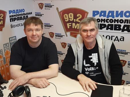 Эфир на радио Комсомольская Правда Вологда 99.2FM
